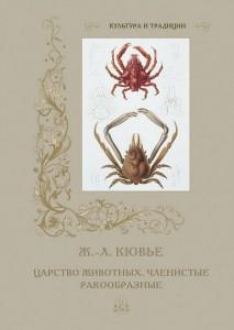 Книга Царство животных. Членистые. Ракообразные