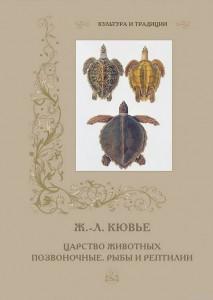 Книга Царство животных. Позвоночные. Рыбы и рептилии