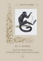 Книга Царство животных. Позвоночные. Млекопитающие