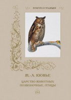 Книга Царство животных. Позвоночные. Птицы