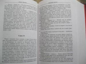фото страниц Малое собрание сочинений #5