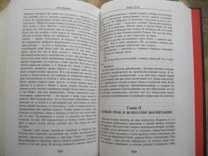 фото страниц Малое собрание сочинений #6