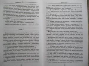 фото страниц Малое собрание сочинений #4