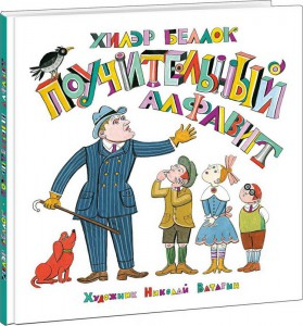 Книга Поучительный алфавит Книга Поучительный алфавит Книга Поучительный  алфавит c08156ea571b0