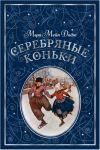 Книга Серебряные коньки