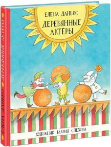 Книга Деревянные актеры