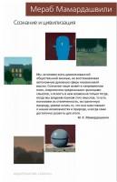 Книга Сознание и цивилизация