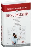 Книга Вкус жизни: как достигать успеха, финансовой свободы и управлять своей судьбой