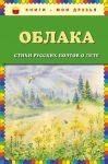 Книга Облака. Стихи русских поэтов о лете