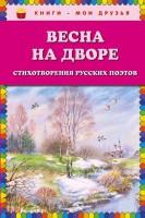 Книга Весна на дворе. Стихотворения русских поэтов