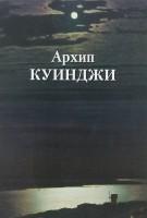 Книга Архип Куинджи
