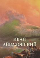 Книга Иван Айвазовский