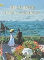 Книга Шедевры импрессионизма