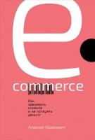 Книга E-commerce: Как завоевать клиента и не потерять деньги