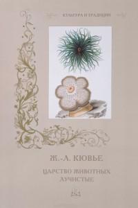 Книга Царство животных. Лучистые
