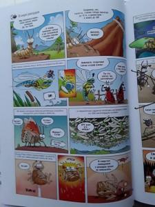 фото страниц Насекомые в комиксах #2