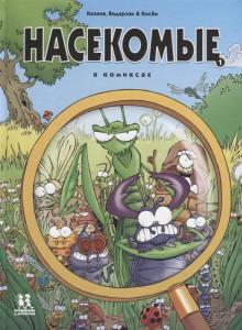 Книга Насекомые в комиксах