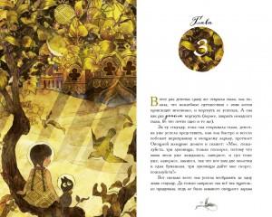 фото страниц Десять лун #4