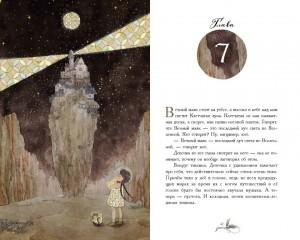 фото страниц Десять лун #6