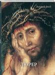 Книга Дюрер