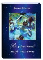 Книга Волшебный мир балета