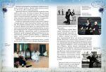 фото страниц Волшебный мир балета #3
