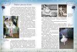 фото страниц Волшебный мир балета #4