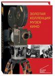 Книга Золотая коллекция Музея кино