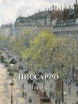 Книга Писсарро. Париж