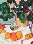 Книга Сезанн. Натюрморт