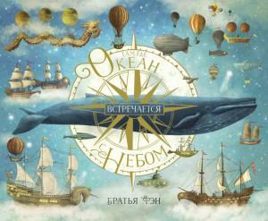 Книга Там, где океан встречается с небом