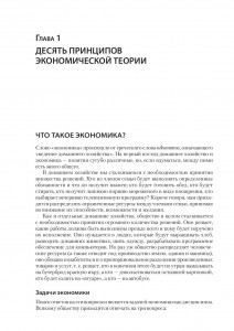 фото страниц Микроэкономика #8