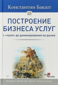Книга Построение бизнеса услуг. С 'нуля' до доминирования на рынке