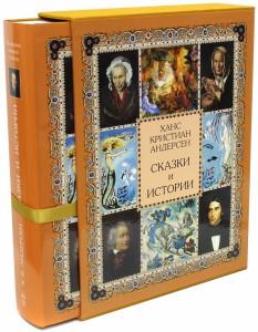 фото страниц Сказки и истории (подарочное издание) #2