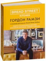 Книга Bread Street Kitchen. Рецепты восхитительно вкусных домашних завтраков, обедов и ужинов