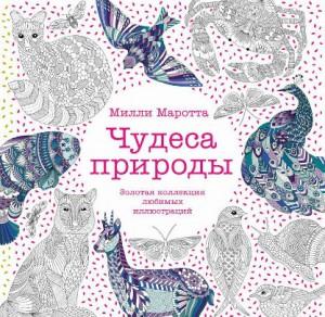 Книга Чудеса природы. Золотая коллекция любимых иллюстраций