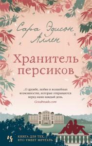 Книга Хранитель персиков