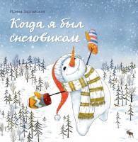 Книга Когда я был снеговиком