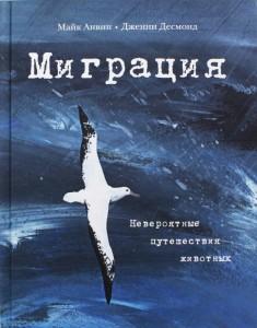 Книга Миграция. Невероятные путешествия животных