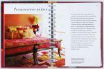 фото страниц Цвет. Энциклопедия. Вдохновляющие цветовые решения для интерьера вашего дома #3