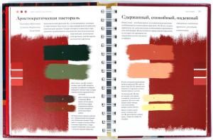 фото страниц Цвет. Энциклопедия. Вдохновляющие цветовые решения для интерьера вашего дома #5