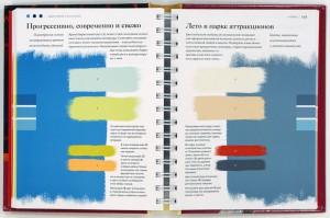 фото страниц Цвет. Энциклопедия. Вдохновляющие цветовые решения для интерьера вашего дома #2