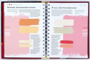 фото страниц Цвет. Энциклопедия. Вдохновляющие цветовые решения для интерьера вашего дома #6