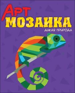 Книга Арт-мозаика. Дикая природа