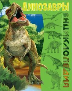 Книга Динозавры