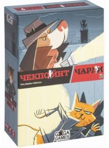 Настольная игра GaGa Games 'Чекпойнт Чарли' (Checkpoint Charlie) (GG094)