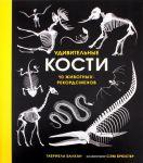 Книга Удивительные кости. 10 животных-рекордсменов