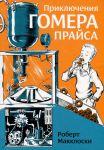 Книга Приключения Гомера Прайса