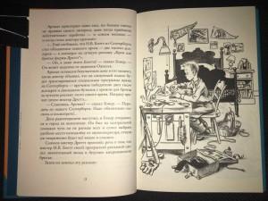 фото страниц Приключения Гомера Прайса #3