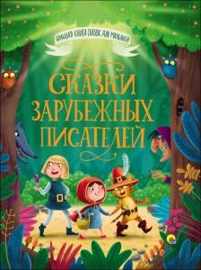 Книга Сказки зарубежных писателей